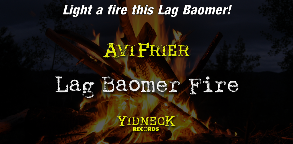 Click to download Lag Baomer Fire
